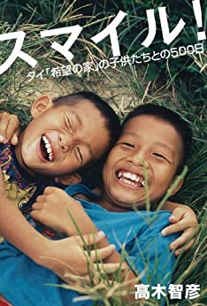 [高木智彦]のスマイル! タイ「希望の家」の子供たちとの500日
