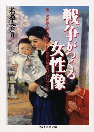 戦争がつくる女性像―第二次世界大戦下の日本女性動員の視覚的プロパガンダ (ちくま学芸文庫)