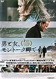 男と女、モントーク岬で [DVD] image