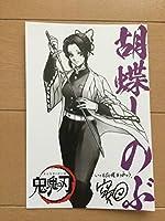 劇場版 銀魂THE FINAL 入場者特典 ポストカード「鬼滅の刃 胡蝶しのぶ」