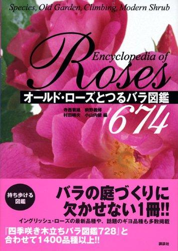 オールド・ローズとつるバラ図鑑674の詳細を見る