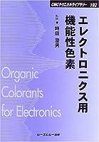 エレクトロニクス用機能性色素 (CMCテクニカルライブラリー)