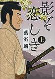影ぞ恋しき 上 (文春文庫 は 36-12)