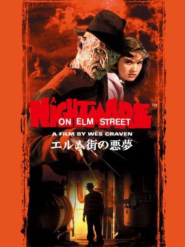 エルム街の悪夢(1984) (字幕版)