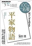 NHK 100分 de 名著 平家物語 2019年 5月 [雑誌] (NHKテキスト)