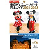 東京ディズニーリゾート完全ガイド 2021-2022 (Disney in Pocket)