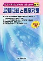 518Ptt17btL. SL200  - 診療報酬請求事務能力認定試験
