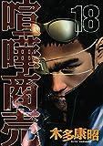 喧嘩商売(18) (ヤングマガジンコミックス)