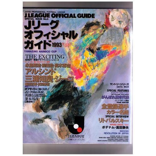 Jリーグオフィシャルガイド (1993) (小学館Jリーグブックス)