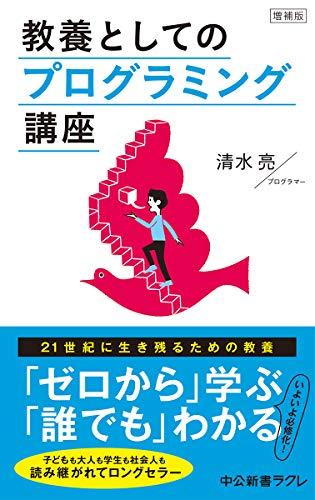 増補版 -教養としてのプログラミング講座 (中公新書ラクレ (686))