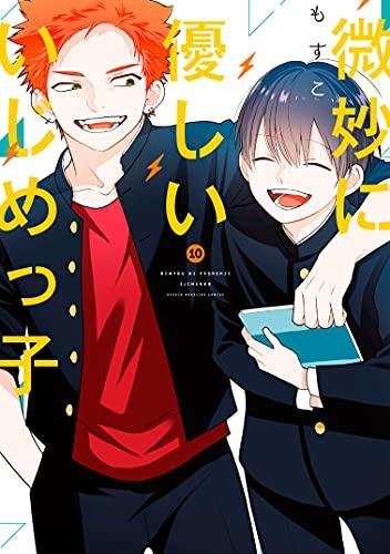 微妙に優しいいじめっ子(10) (マガジンポケットコミックス)