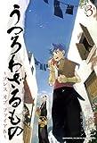 うつろわざるもの-ブレスオブファイアIV- 3 (マッグガーデンコミック avarusシリーズ)