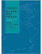 学研ステイフル STUDY STATIONERY 付箋 白地図 世界 ブルー M06824