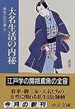大名生活の内秘―鳶魚江戸文庫〈16〉 (中公文庫)