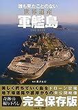 誰も見たことのない 世界遺産「軍艦島」DVD BOOK【豪華写真集+DVD】 (宝島社DVD BOOKシリーズ)