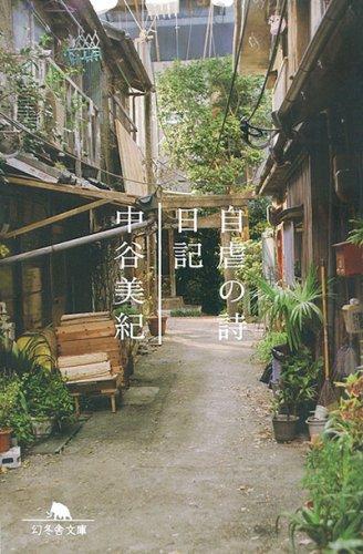 自虐の詩日記 (幻冬舎文庫)