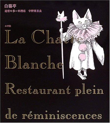 白猫亭 追憶の多い料理店