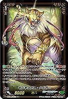 カードファイト!! ヴァンガード V-EB10/SSR06 モノキュラス・タイガー SSR