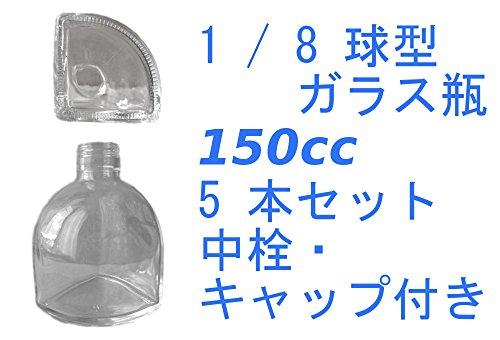 (ジャストユーズ)JustU's 日本製 ポリ栓 中栓付き1/8球型ガラス瓶 5本セット 150cc 150ml アロマディフューザー ハーバリウム 調味料 オイル タレ ドレッシング瓶 B5-UDU150A-A