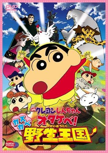 Animation - Crayon Shin Chan Otakebe! Kasukabe Yasei Okoku (Movie) [Japan DVD] BCBA-4315