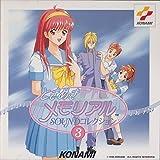 「ときめきメモリアル」サウンド・コレクション3