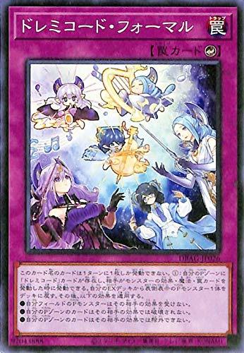 ドレミコード・フォーマル ノーマル 遊戯王 エンシェント・ガーディアンズ dbag-jp026