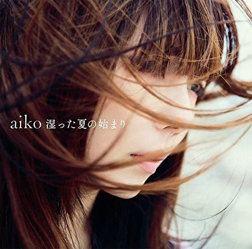 aiko【キスする前に】歌詞の意味を徹底解釈!会える時間が決まっているのはなぜ?二人の秘密に迫るの画像