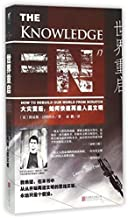 The Knowledge: How to Rebuild Our World from Scratch (Chinese Edition) by Luis Datnel (2015-12-01)