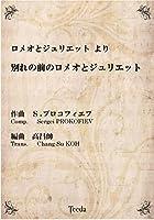 ティーダ出版 吹奏楽 ロメオとジュリエットより「別れの前のロメオとジュリエット」 (プロコフィエフ/高昌帥)
