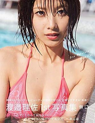 【Amazon.co.jp限定】 欅坂46 渡邉理佐 1st写真集 「無口」Amazon限定カバーVer.