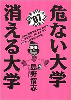 危ない大学・消える大学 2007年版    YELL books