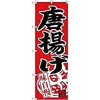 のぼり 唐揚げ CN-12【宅配便】 のぼり 看板 ポスター タペストリー 集客 [並行輸入品]