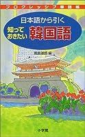 日本語から引く 知っておきたい 韓国語 (プログレッシブ単語帳)