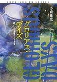 グロリアス・デイズ 終わりなきサッカー人生 (SHUEISHA PB SERIES)