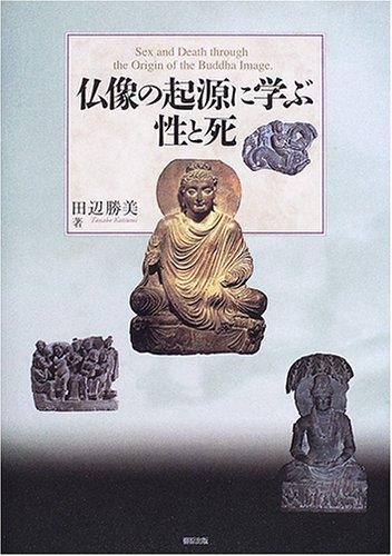 仏像の起源に学ぶ性と死の詳細を見る