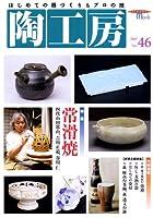 陶工房 no.46 (SEIBUNDO Mook)