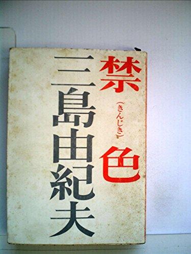 禁色 (1964年) (新潮文庫)
