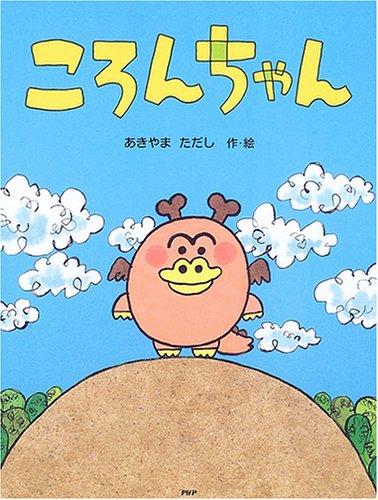 ころんちゃん (PHPわたしのえほんシリーズ)