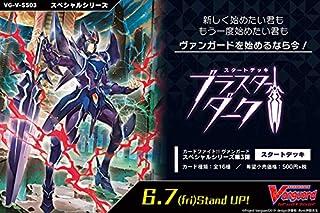 カードファイト!! ヴァンガード スペシャルシリーズ 第3弾 スタートデッキ ブラスター・ダーク パック