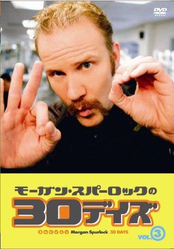 モーガン・スパーロックの30デイズ VOL.3 [DVD]