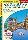 地球の歩き方 A16 ベルリンと北ドイツ ハンブルク ドレスデン ライプツィヒ 2020-2021