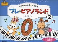 プレピアノランド(2)ピアノを弾く前にマスターしたいこと