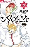 ぴんとこな (15) (Cheeseフラワーコミックス)