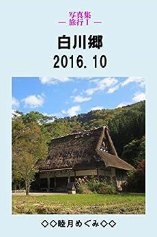 [睦月めぐみ]の写真集 ― 旅行Ⅰ ― 白川郷 2016.10
