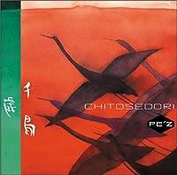 Chitosedori by Pe'z (2005-11-16)