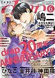 drap(ドラ)2020年6月号