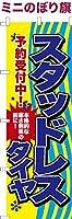 卓上ミニのぼり旗 「スタッドレスタイヤ2」 短納期 既製品 13cm×39cm ミニのぼり