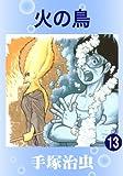 火の鳥 13 - 手塚治虫