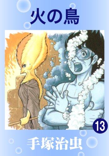 [手塚治虫]の火の鳥 13