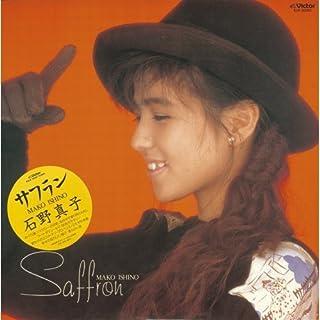 サフラン+7(紙ジャケット仕様)